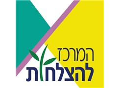Hazlahot Center - Logo