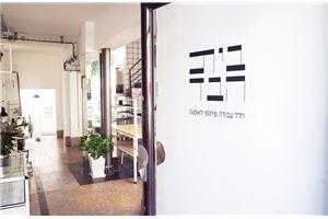 חלל עבודה FABRIC HOUSE - בית הבד  בתל אביב